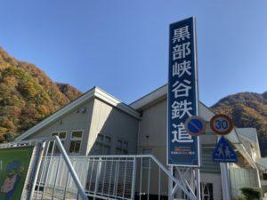 黒部峡谷鉄道宇奈月駅