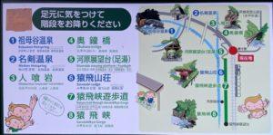 欅平駅・周辺案内図
