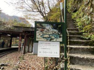 黒薙遊歩道