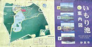 いもり池 案内図