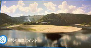四万十川 岩間の絶景ポイント