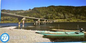 本来の高瀬沈下橋