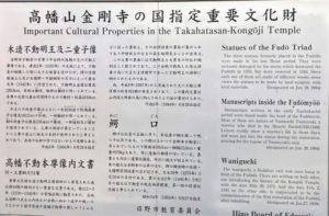 高幡不動 国指定の重要文化財1