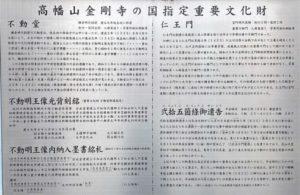 高幡不動 国指定の重要文化財2