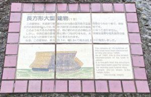 大型長方形建物