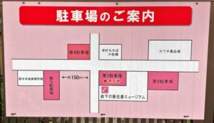 岩下の新生姜ミュージアム・駐車場