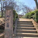 I円行公園