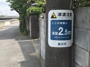 藤沢市 津波注意