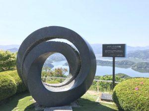 三方五湖 メヴィウスの輪