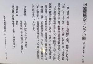 旧敦賀港駅 ランプ小屋