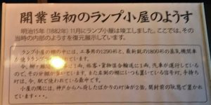 ランプ小屋 敦賀