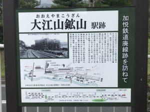 大江山鉱山駅跡