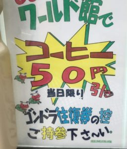 珈琲50円引き