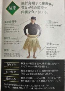 長良川鵜飼 装束
