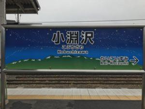 小淵沢駅 看板
