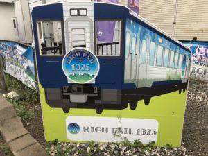 野辺山駅 写真撮影スポット