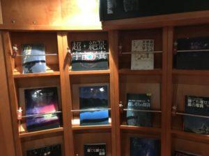 車内プラネリウム 本棚