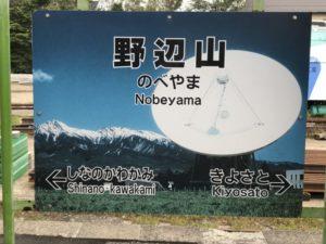 野辺山駅・パラボラ