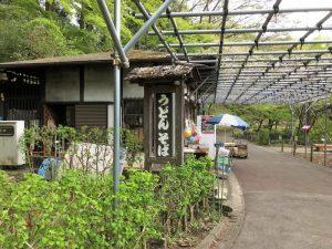 薬師池公園のお店
