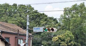 原当麻駅東入り口