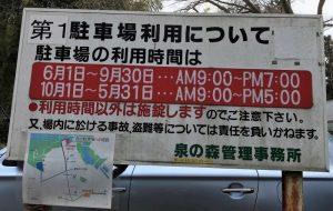 泉の森・第一駐車場