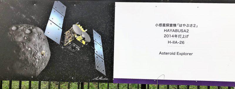 「はやぶさ2・リュウグウ表面に人工クレーター確認!!2019年4月25日。」のアイキャッチ画像