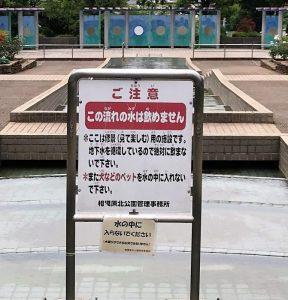 花木園注意